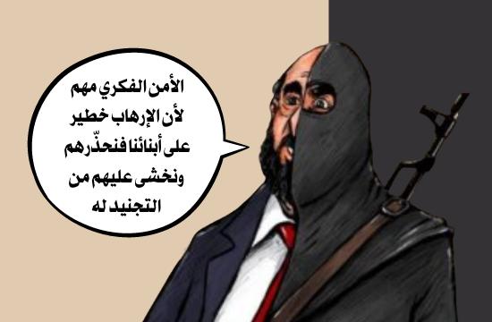 الأمن الفكري والإرهاب العصري