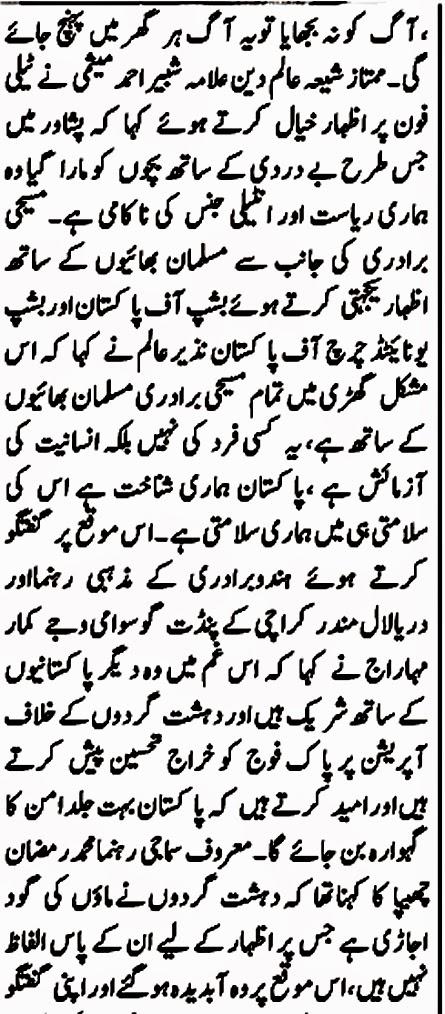 Roznaamah Jang Karachi News Article 5 allama kokab noorani okarvi