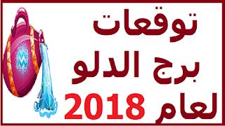 توقعات برج الدلو لعام 2018