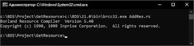 Borland Resource Compiler - BRCC32.EXE