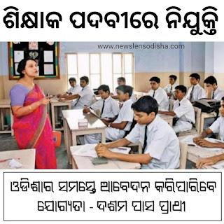 Odisha Primary Teacher Recruitment 2021, Jobs In Odisha