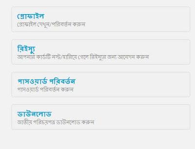 nid card download bangladesh