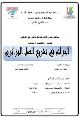 مذكرة ماستر: الجرائم في تشريع العمل الجزائري PDF