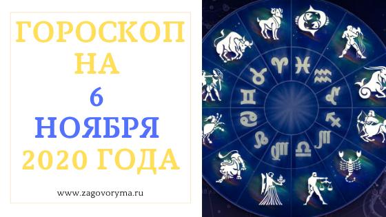 ГОРОСКОП НА 6 НОЯБРЯ 2020 ГОДА