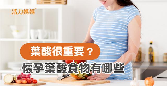 懷孕葉酸很重要?懷孕葉酸推薦