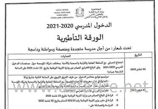 الدخول المدرسي 2020-2021  الورقة التأطيرية