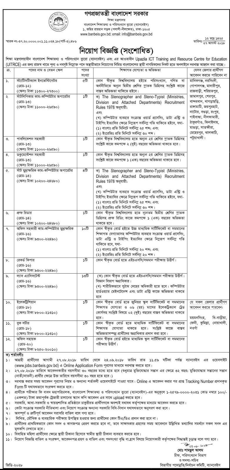 Bangladesh Bureau of Educational Information and Statistics (BANBEIS) Job Circular 2018