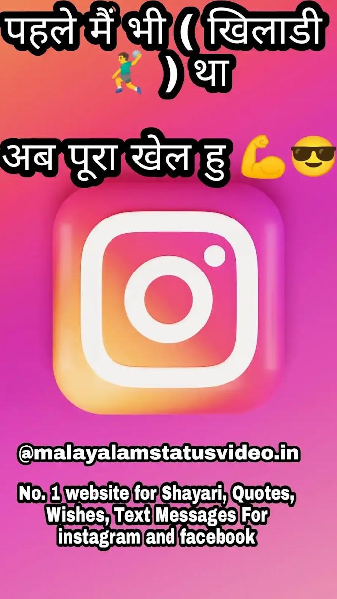 {NEW100+} Instagram Status in Hindi, Instagram Bio in Hindi, Instagram Attitude Status