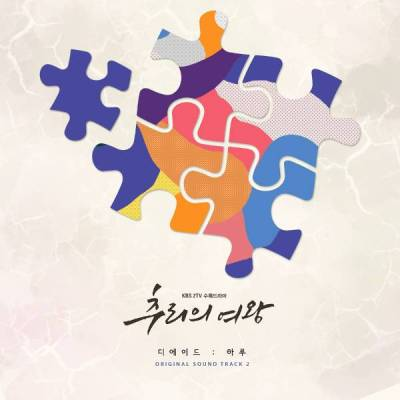 Chord : The Ade (디에이드) - Day (하루) (OST. Queen of Mystery)