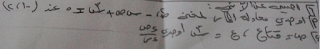 اسئلة رياضيات 2017 ثالث ثانوي تفاضل – اليمن