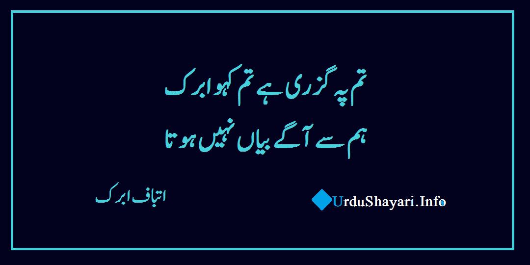 Tum Pe Guzri Hay Nice Poetry In Urdu - 2 lines urdu shayari by Atbaf Abrak