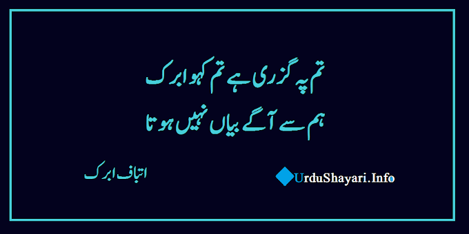 Tum Pe Guzri Hay Nice Poetry In Urdu