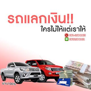 ต้องการเงินด่วน สินเชื่อรถแลกเงิน จำนำเล่มทะเบียนรถ เราช่วยคุณได้