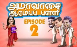 Amaavaasai Aaramba Palli | Episode 02 | Stone Bench Originals