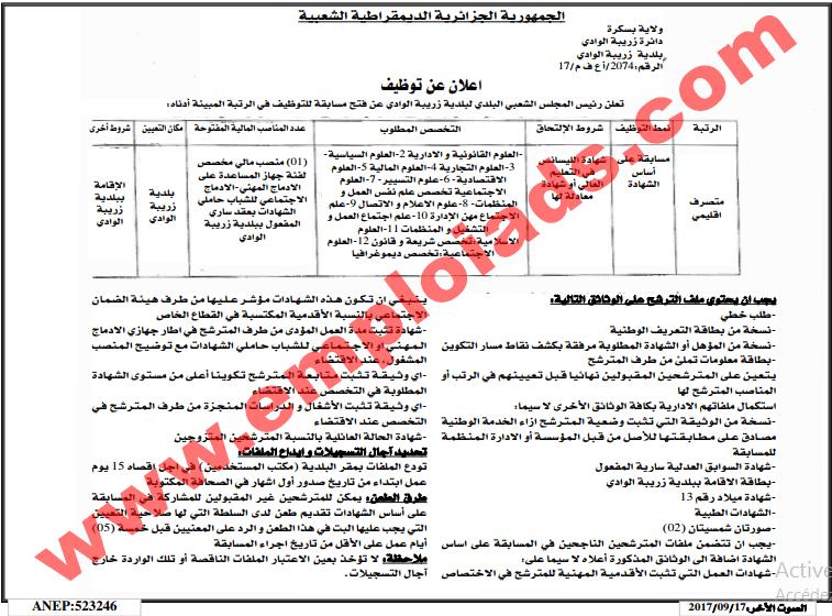 اعلان مسابقة توظيف ببلدية زريبة الوادي ولاية بسكرة سبتمبر 2017