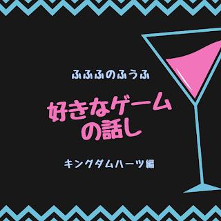 キングダムハーツ3〜アナ雪、ラプンツェル、モンスターズインクが登場!〜
