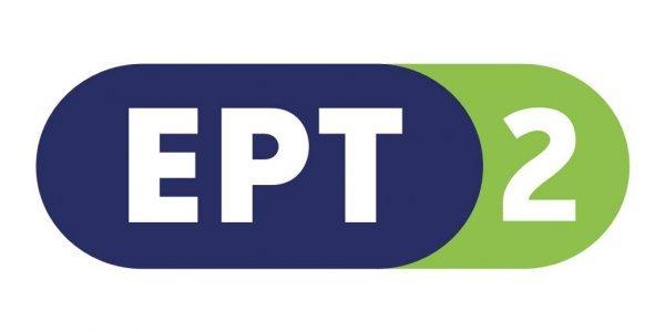 Ξεκινάει το πρόγραμμα της ΕΡΤ για την εξ αποστάσεως διδασκαλία σε μαθητές Δημοτικού