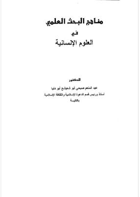 تحميل كتاب مناهج البحث العلمي في العلوم الإنسانية PDF