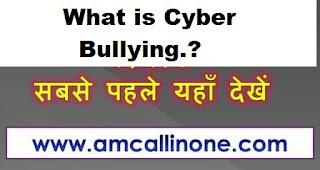 cyber bullying kya hai