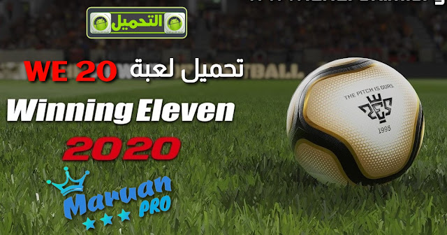 تحميل لعبة Winning Eleven 2020  Apk + Obb