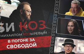 о русской Америке и интервью с музыкантом Rammstein