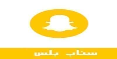 تحميل برنامج سناب بلس عثمان
