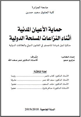 مذكرة ماجستير: حماية الأعيان المدنية أثناء النزاعات المسلحة الدولية PDF