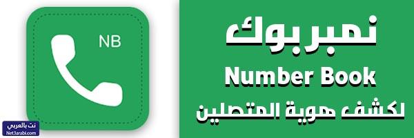 نمبر بوك اون لاين السعودية Number Book Online