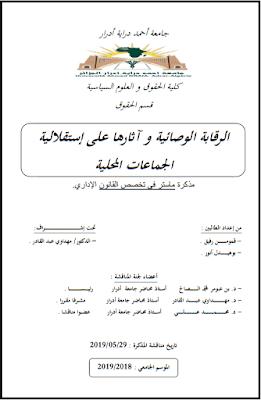 مذكرة ماستر: الرقابة الوصائية وآثارها على إستقلالية الجماعات المحلية PDF