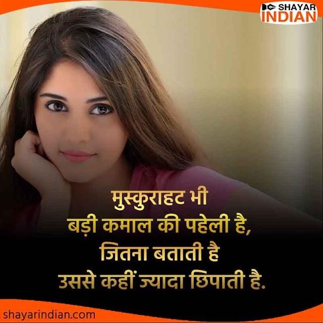 मुस्कुराहट पर शायरी - Hindi Sad Shayari Status on Muskurahat