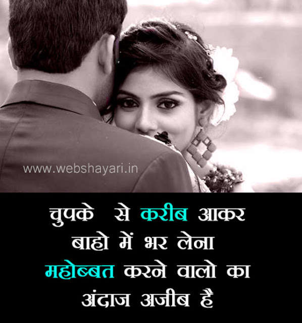 love shayari ek romantic shayari