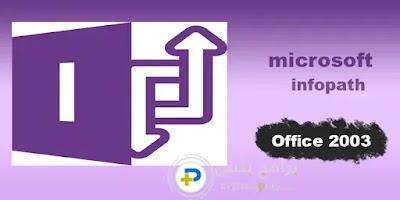 برنامج مايكروسوفت انفو باث