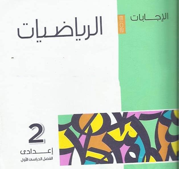 ملحق اجابات كتاب المعاصر للصف الثاني الإعدادي رياضيات