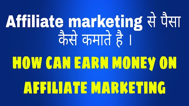 how can earn money on affiliate marketing