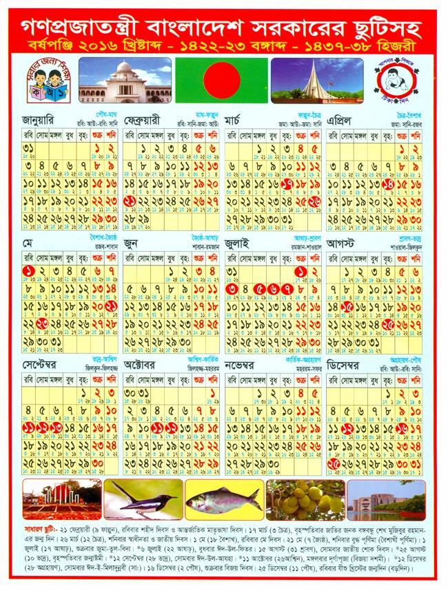 Bangladesh-Public-Government-Holidays-2016-Bangla-Calendar-2016