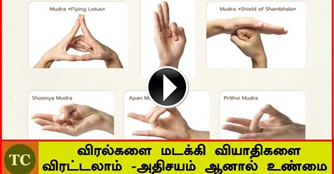 Different Yoga Mudras To Overcome Any Ailments Tamil News Today
