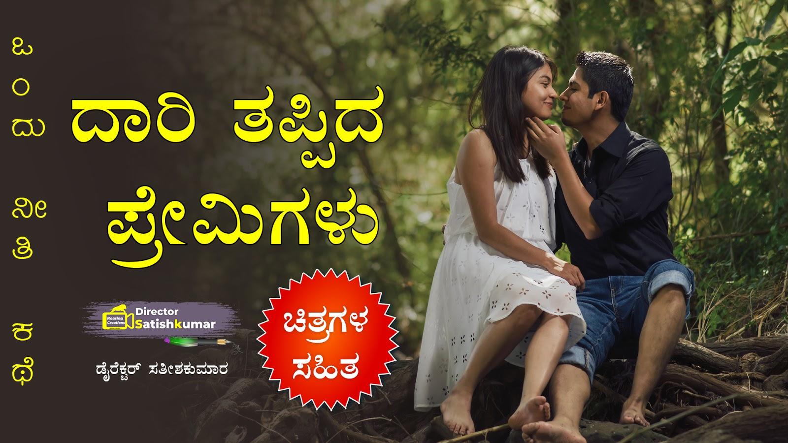 ದಾರಿ ತಪ್ಪಿದ ಪ್ರೇಮಿಗಳು : ಒಂದು ನೀತಿ ಕಥೆ - Kannada Moral Story - ಕನ್ನಡ ಕಥೆ ಪುಸ್ತಕಗಳು - Kannada Story Books -  E Books Kannada - Kannada Books