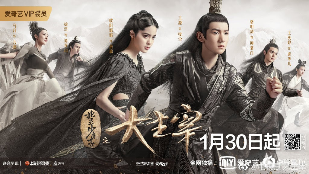Nonton Download The Great Ruler (2020) Sub Indo
