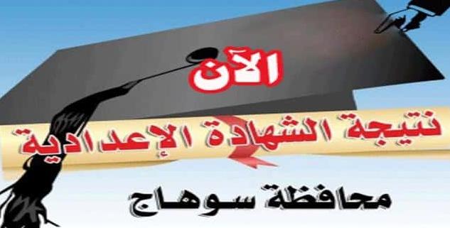 نتيجة الشهادة الإعدادية العامة بمحافظة سوهاج 2018 الترم الثانى اخر العام