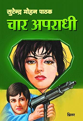 चार अपराधी | Char Apradhi