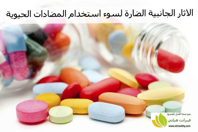الاثار الجانبية الضارة لسوء استخدام المضادات الحيوية