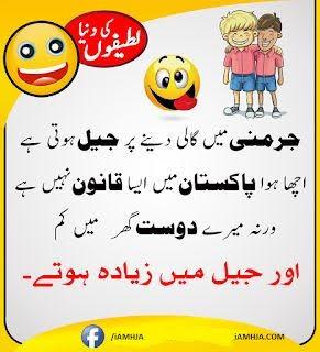 Funny Joke in Urdu