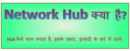 Network Hub क्या है, hub kya hai, hub meaning, hub in networking, hub in computer network, hub network, hub device, hub definition, dtechin