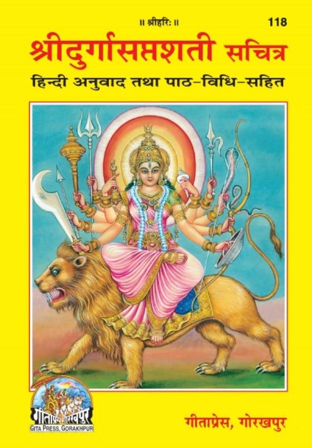 shri-durgashaptsati-charitra-Ramnarayan-Dutt-Shastri-श्री-दुर्गाशप्तसती-चरित्र-रामनारायण-दत्त-शास्त्री