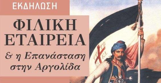"""Το βιβλίο: """"Η Φιλική Εταιρεία και η Επανάσταση στην Αργολίδα"""" παρουσιάζεται στο Άργος"""