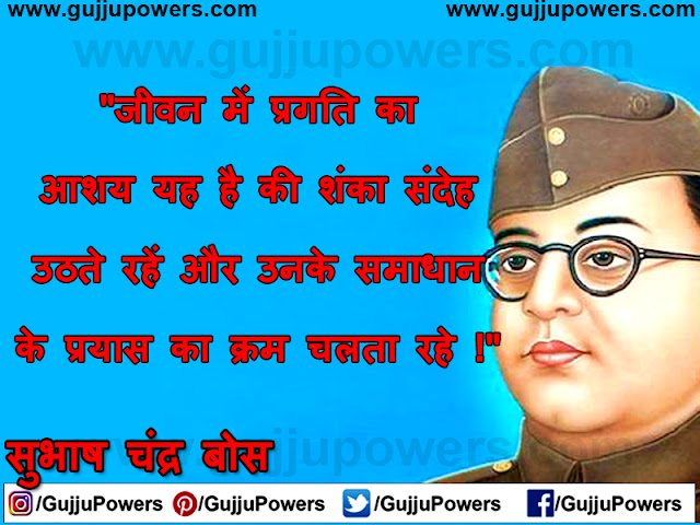 quotes of subhash chandra bose in hindi