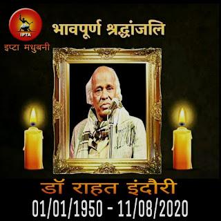 ipta-madhubani-tribute-to-rahat-indari