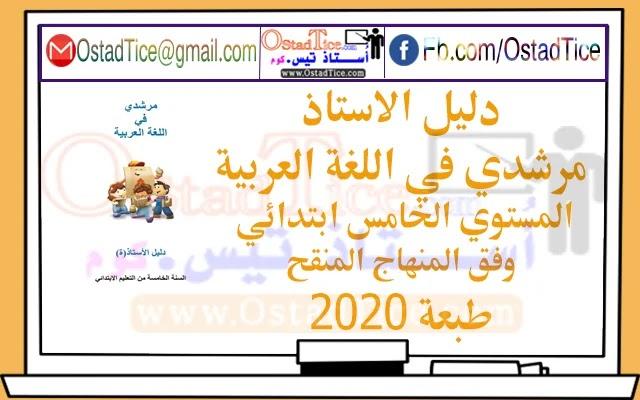 دليل الاستاذ مرشدي في اللغة العربية المستوى الخامس 2020