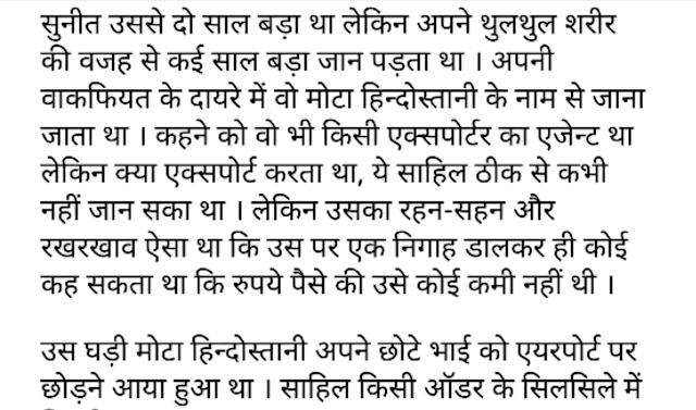 Ek Hi Rasta Hindi PDF