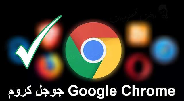 متصفح جوجل كروم لكل الاجهزة باخر اصدار تحميل  متصفح جوجل كروم Google Chrome جوجل كروم للكبيموتر جوجل كروم للاندرويد  جوجل كروم للايفون متصفح الانترنت السريع كروم .